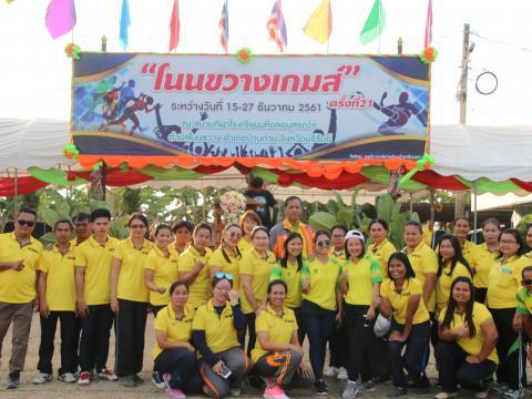 กีฬาโนนขวางเกมส์ ครั้งที่ 21