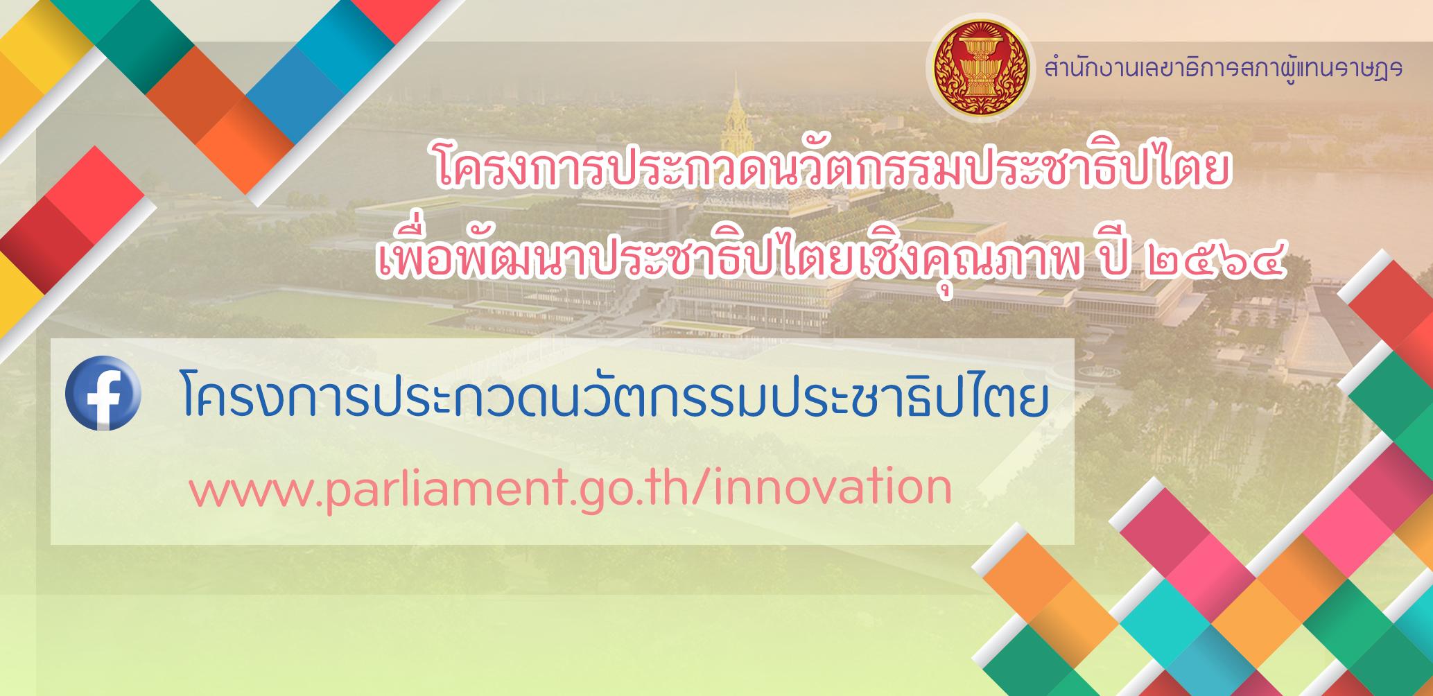 โครงการประกวดนวัตกรรมประชาธิปไตยเพื่อพัฒนาประชาธิปไตยเชิงคุณภาพ สำนักงานเลขาธิการสภาผู้แทนราษฎร www.parliament.go.th/innovation